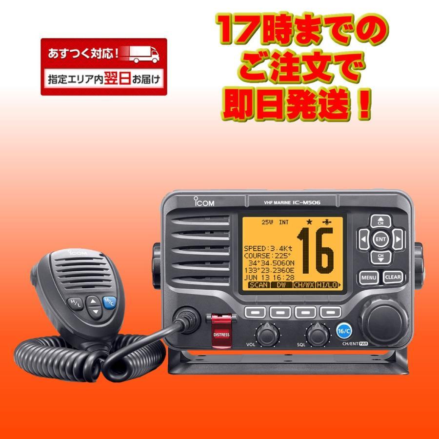 トランシーバー IC-M506J アイコム 国際VHFトランシーバー(据置型/25W)