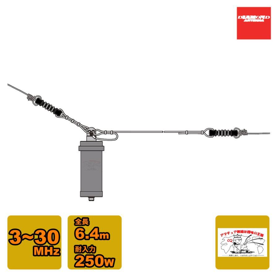 価格交渉OK送料無料 定価 BB6WS 3〜30MHz ダイヤモンド HF帯ワイドバンドワイヤーアンテナ