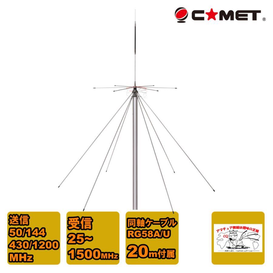 おすすめ特集 DS150S コメット 50 144 固定用ディスコーンアンテナ 430 20m同軸ケーブル付 永遠の定番 1200MHz送信amp;ワイドバンド受信対応