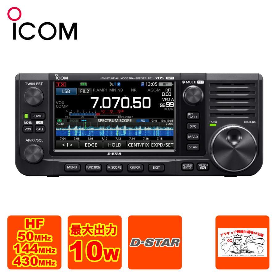 アマチュア無線 IC-705 FT-8簡単設定対応 最新ファームウェア 新作 アイコム HF+50MHz+144MHz+430MHz SSB FM DV 10Wトランシーバー 人気 CW AM RTTY