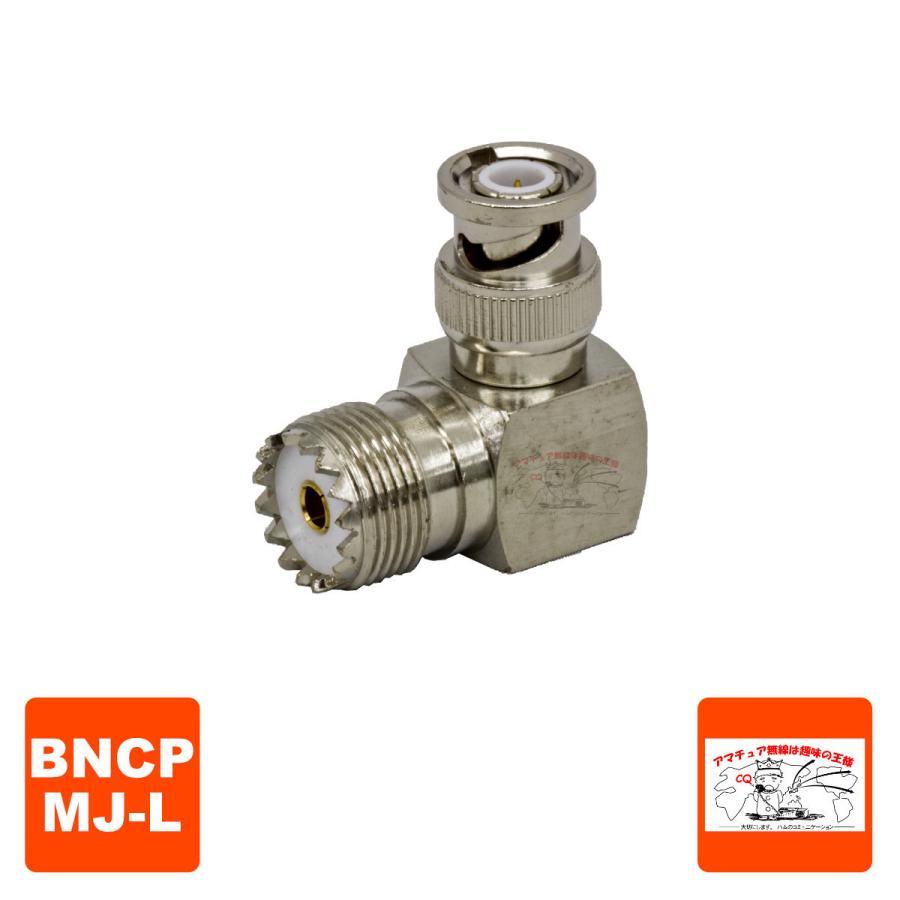 予約販売 BNCP-MJ L型 配送員設置送料無料 変換コネクター