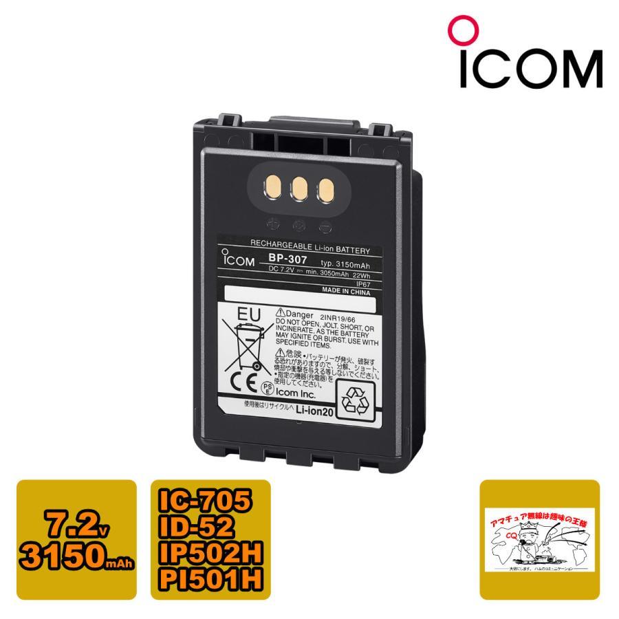 販売実績No.1 返品送料無料 BP-307 アイコム リチウムイオンバッテリーパック IC-705 ID-52対応