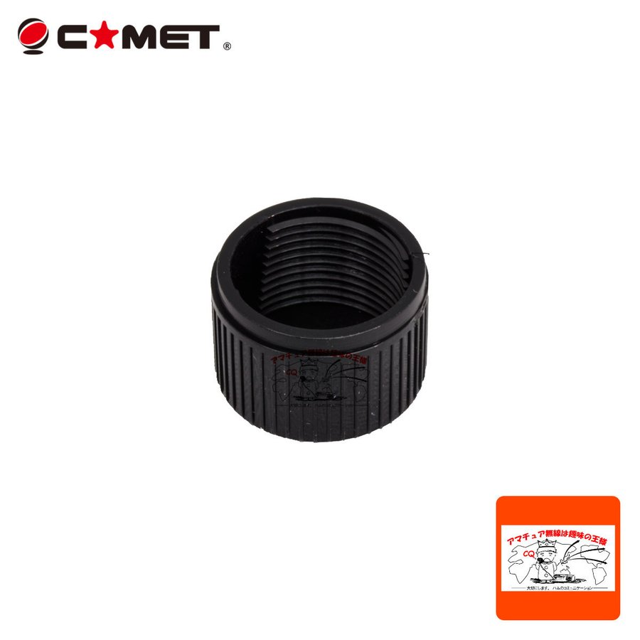 成型キャップ 黒キャップ 人気ブレゼント マーケティング コメット M-J N-J型コネクター用防水キャップ