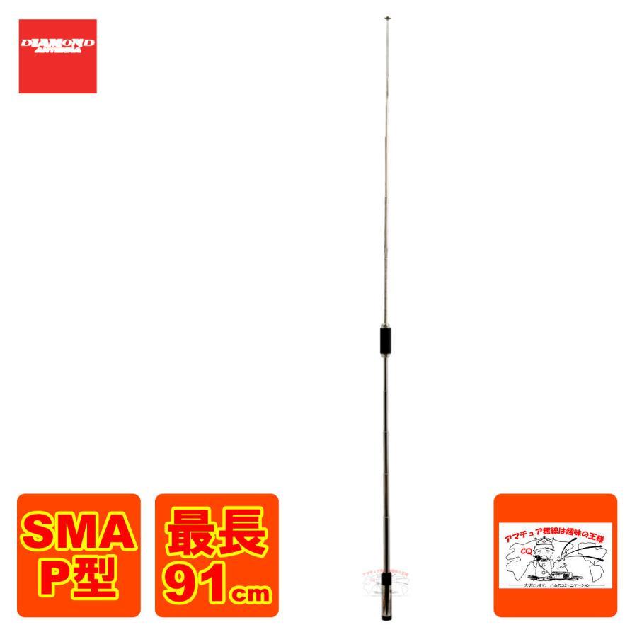 SRH770 ダイヤモンド 第一電波工業 144 100%品質保証! RH770のSMAバージョン 海外限定 430MHz 高利得2バンドハンディ用ロッドアンテナ