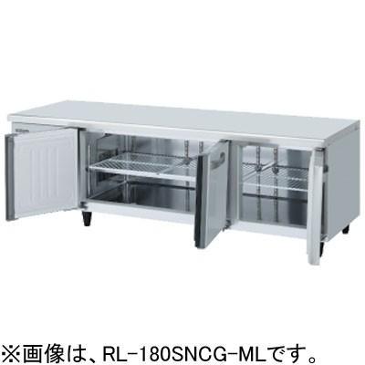 RL-180SNCG-ML ホシザキ 業務用低コールドテーブル