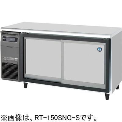 RT-150SNG-S ホシザキ 業務用スライド扉冷蔵庫