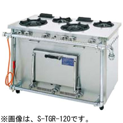 S-TGR-120 タニコー ガスレンジ スタンダードシリーズ