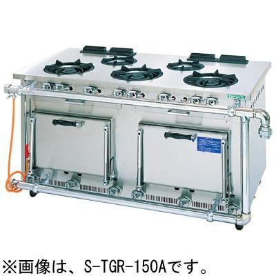 S-TGR-150 タニコー ガスレンジ スタンダードシリーズ