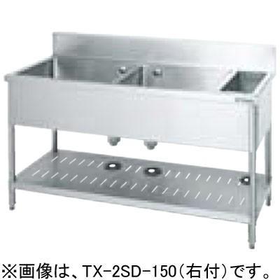 TX-2SD-150 タニコー ダスト付二槽シンク (ダストカゴ付) 右付