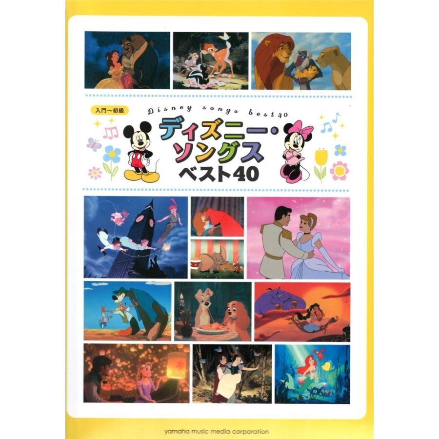 買物 ピアノソロ ディズニーソングス SALENEW大人気! ベスト40 ヤマハミュージックメディア