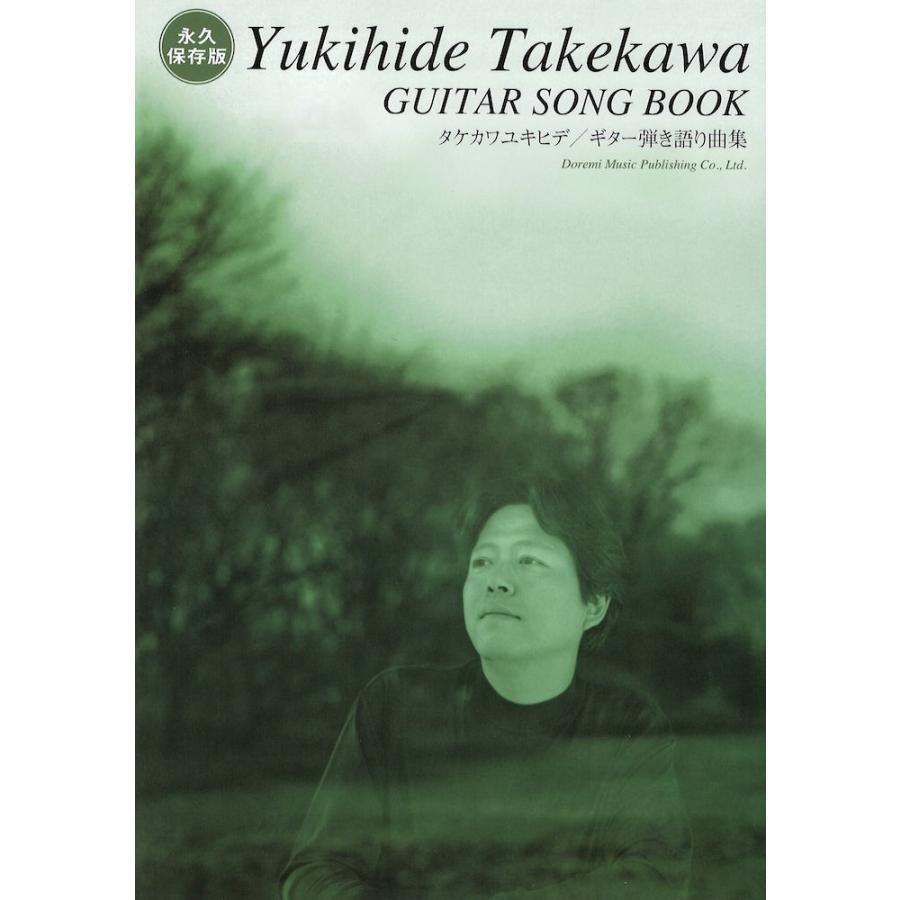 タケカワユキヒデ 引き出物 ギター弾き語り曲集 ドレミ楽譜出版社 誕生日プレゼント