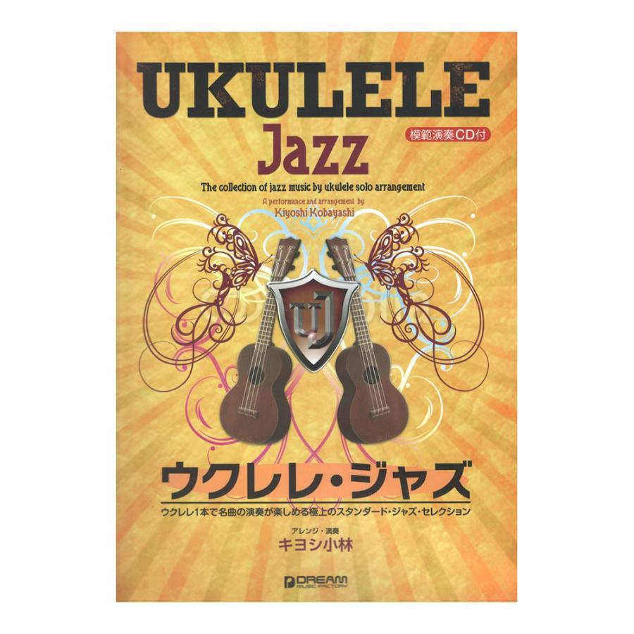 新入荷 流行 ウクレレ ジャズ ●手数料無料!! ウクレレ1本で名曲の演奏が楽しめる極上のジャズ曲集 模範演奏CD付 ドリームミュージックファクトリー