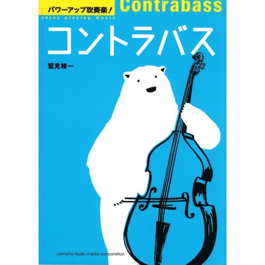 パワーアップ吹奏楽 コントラバス 世界の人気ブランド 新作多数 ヤマハミュージックメディア