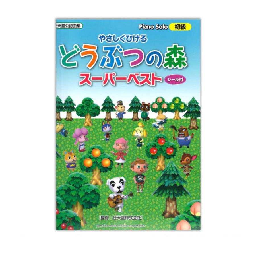 ピアノソロ 最新号掲載アイテム やさしくひける どうぶつの森 ヤマハミュージックメディア シール付 スーパーベスト 日本