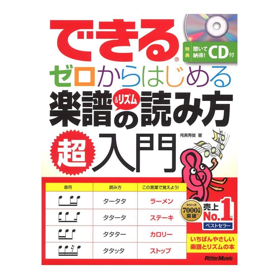 できる ゼロからはじめる楽譜 リズムの読み方超入門 新作通販 リットーミュージック ☆送料無料☆ 当日発送可能