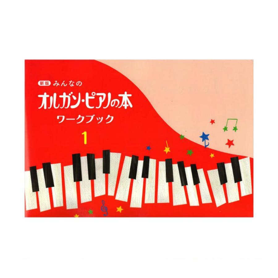 新版 みんなのオルガン ピアノの本 ワークブック1 数量限定 日本製 ヤマハミュージックメディア