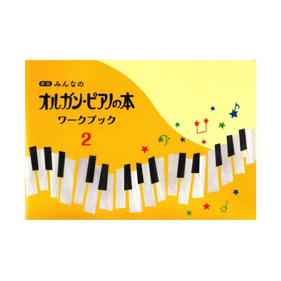 新版 みんなのオルガン 新作送料無料 ピアノの本 ワークブック2 ヤマハミュージックメディア オンライン限定商品