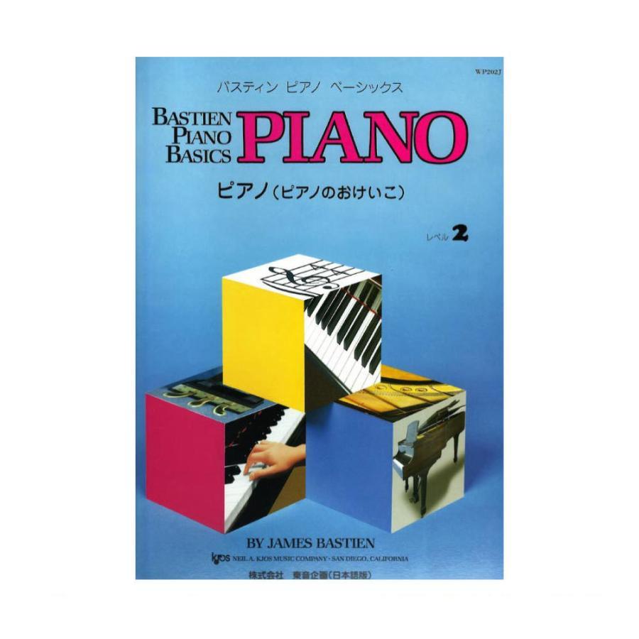 バスティン ピアノ ベーシックス ピアノのおけいこ レベル 2 直営店 ●スーパーSALE● セール期間限定 東音企画