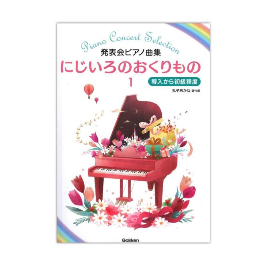 発表会ピアノ曲集 安値 にじいろのおくりもの 学研 激安 激安特価 送料無料 1