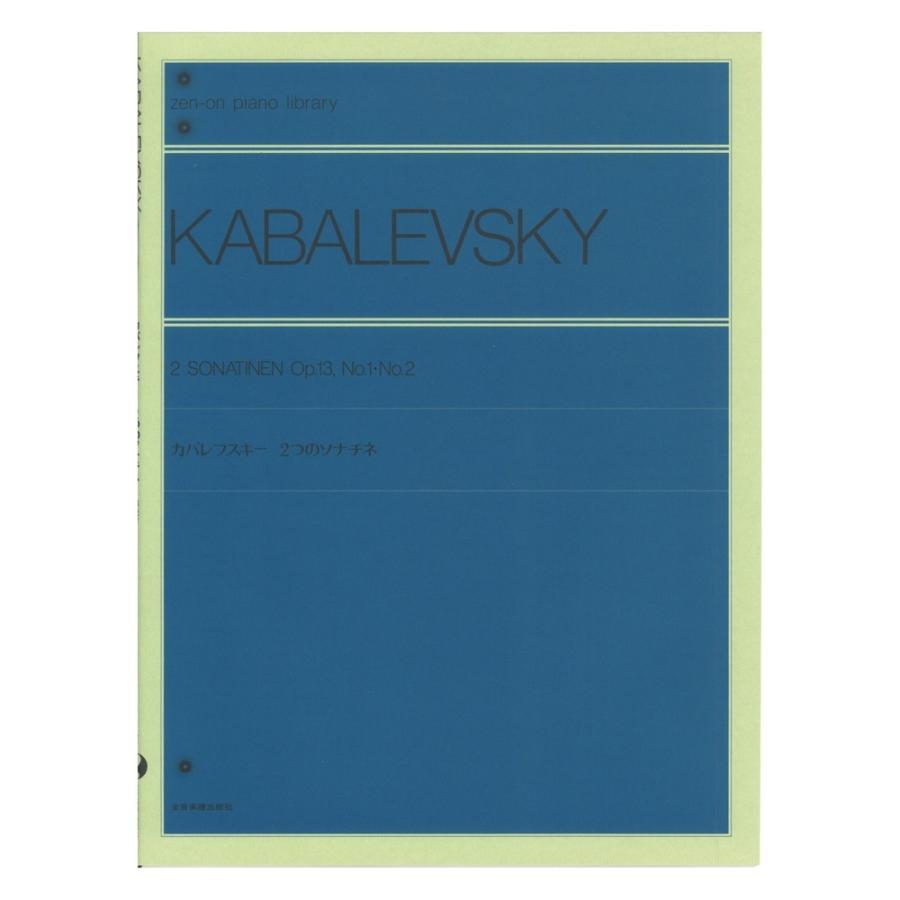 全音ピアノライブラリー カバレフスキー 2つのソナチネ 激安 激安特価 送料無料 Op.13 全音楽譜出版社 ついに再販開始