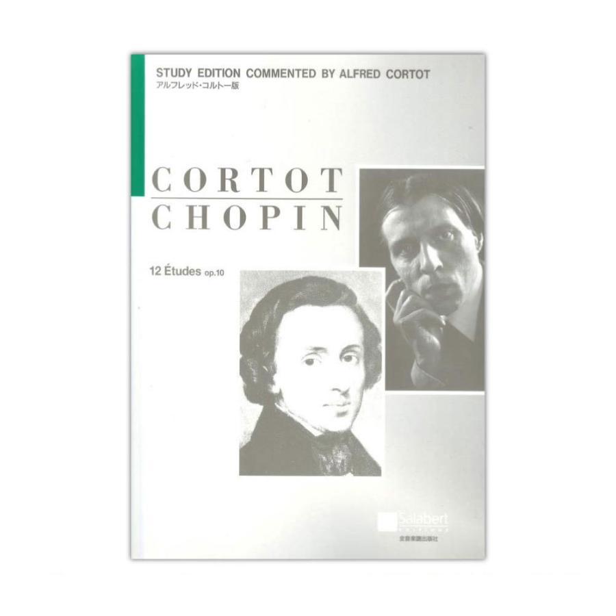 ショパン 12のエチュード Op.10 送料無料激安祭 全音楽譜出版社 コルトー版 人気 おすすめ