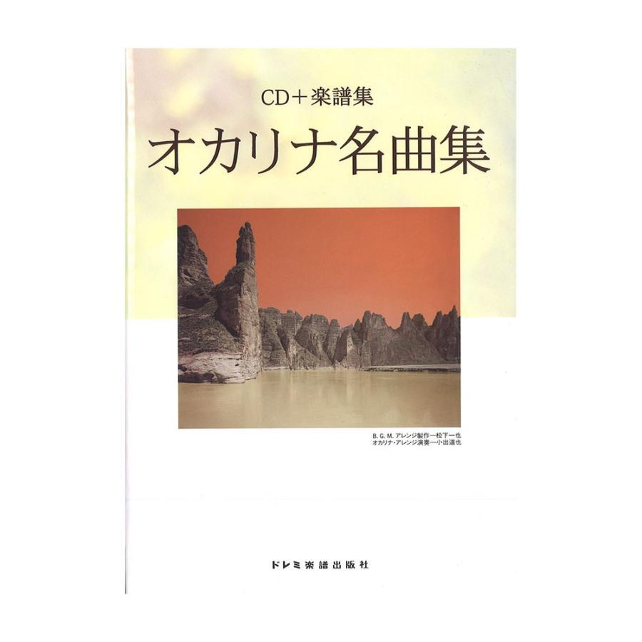 オカリナ名曲集 CD+楽譜集 送料無料 小出道也 通販 ドレミ楽譜出版社 編