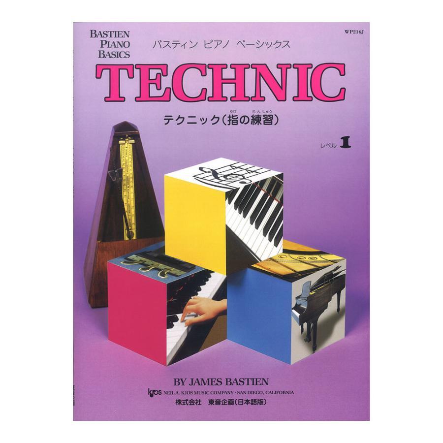 バスティン ピアノ ベーシックス テクニック レベル1 東音企画 指の練習 初回限定 期間限定今なら送料無料