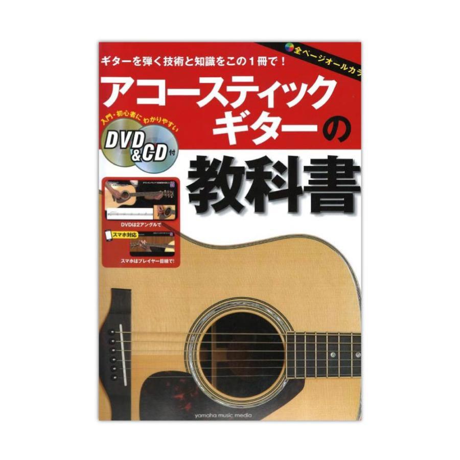アコースティックギターの教科書 DVD 激安超特価 CD付 ショッピング ヤマハミュージックメディア
