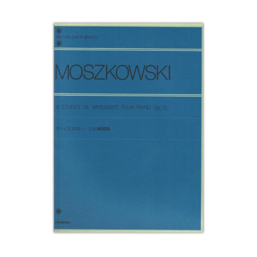 モシュコフスキー 15 の 練習 曲