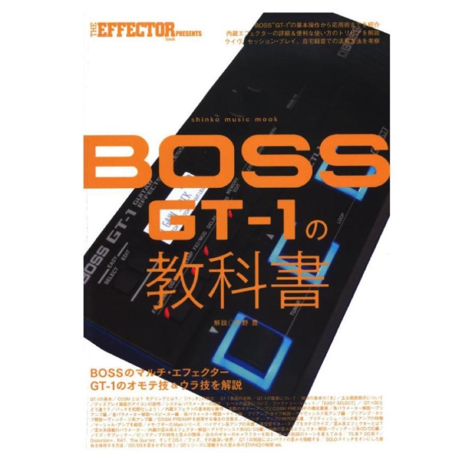 ※ラッピング ※ THE EFFECTOR BOOK PRESENTS シンコーミュージック BOSS ◆セール特価品◆ GT-1の教科書
