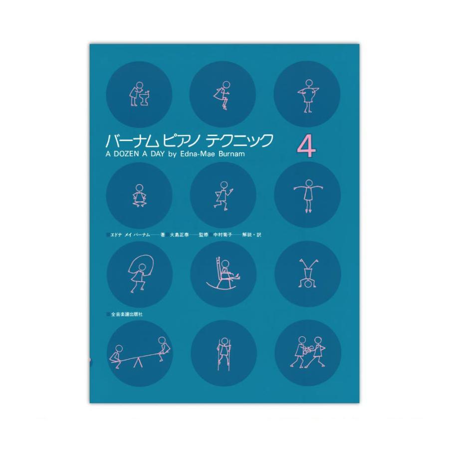 送料無料激安祭 バーナム ピアノテクニック 4 全音楽譜出版社 新色