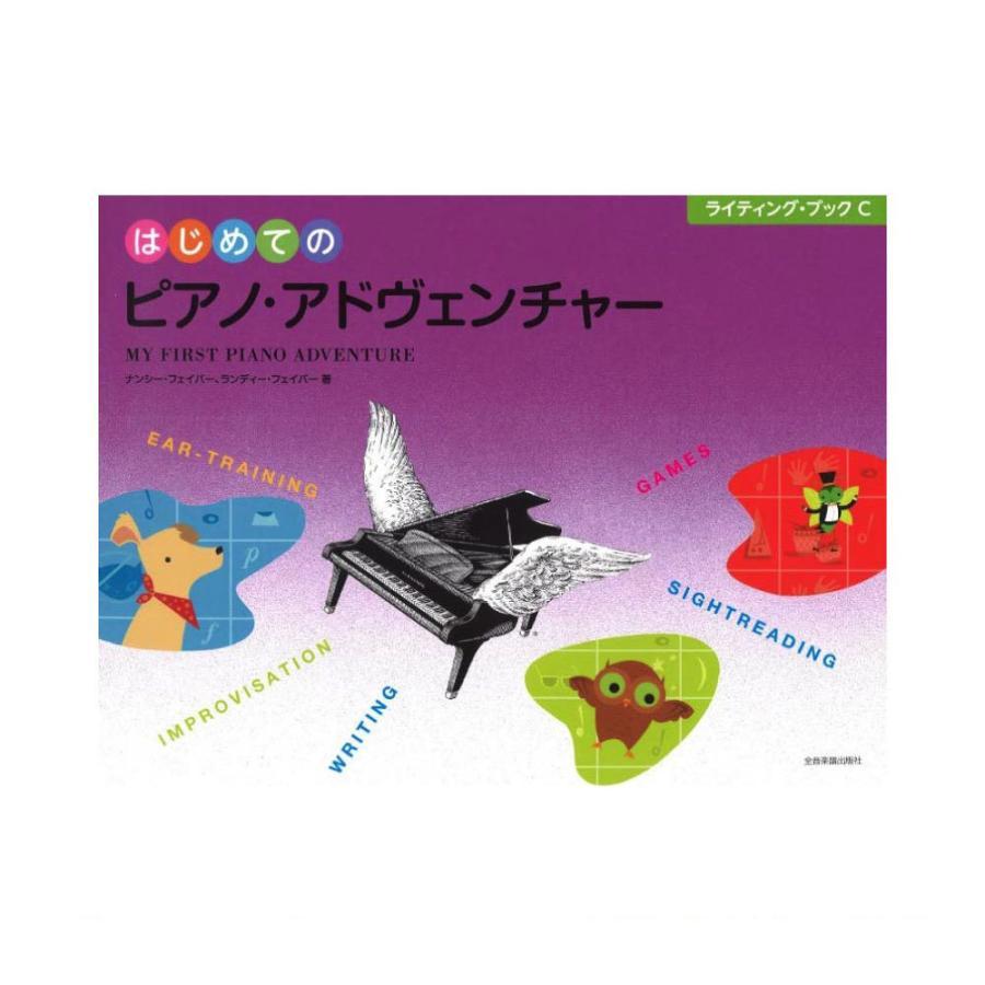 はじめてのピアノ アドヴェンチャー ライティング 売り込み ブックC 信託 全音楽譜出版社