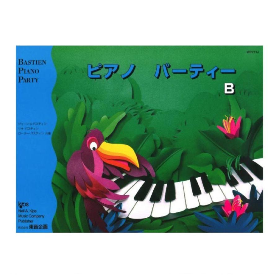 大人気! バスティン ピアノパーティーB 東音企画 完売