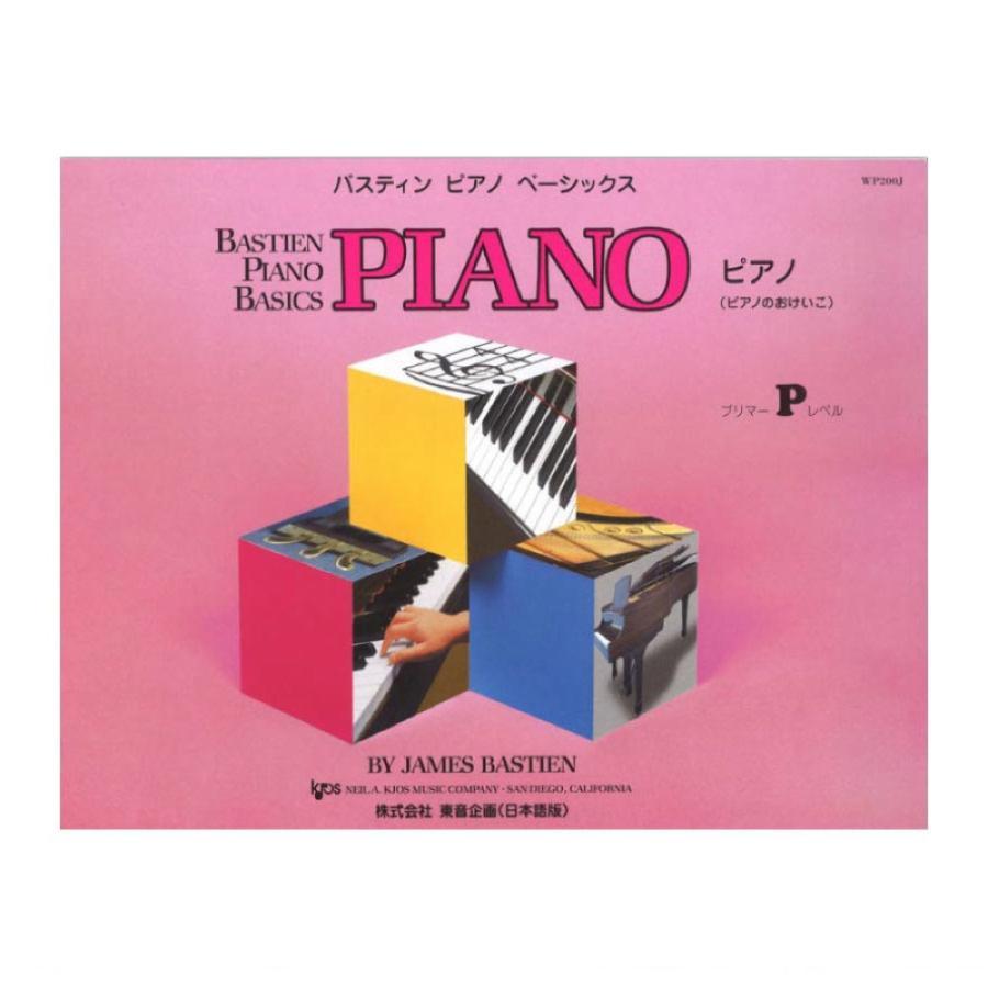 バスティン 倉 ベーシックス ピアノ オンラインショッピング 東音企画 プリマーレベル