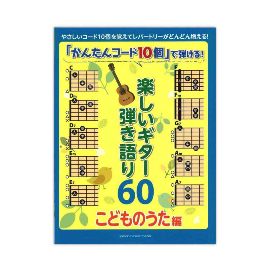 かんたんコード10個 で弾ける 楽しいギター弾き語り60 こどものうた編 2020秋冬新作 セール価格 ヤマハミュージックメディア