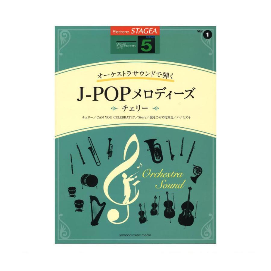 STAGEA オーケストラサウンドで弾く 5級 倉 Vol.1 〜チェリー〜 J-POPメロディーズ ヤマハミュージックメディア 大人気!