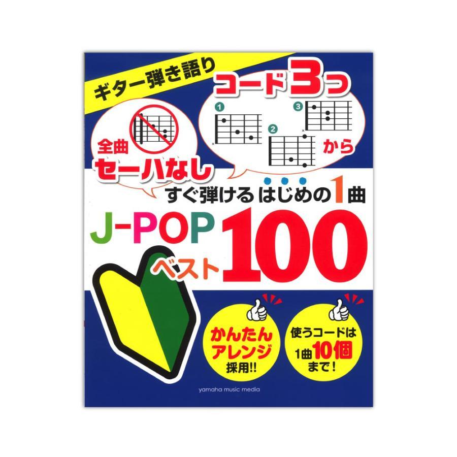 ギター弾き語り 全曲セーハなし コード3つから すぐ弾けるはじめの1曲 超人気 専門店 お買い得品 J-POPベスト100 ヤマハミュージックメディア