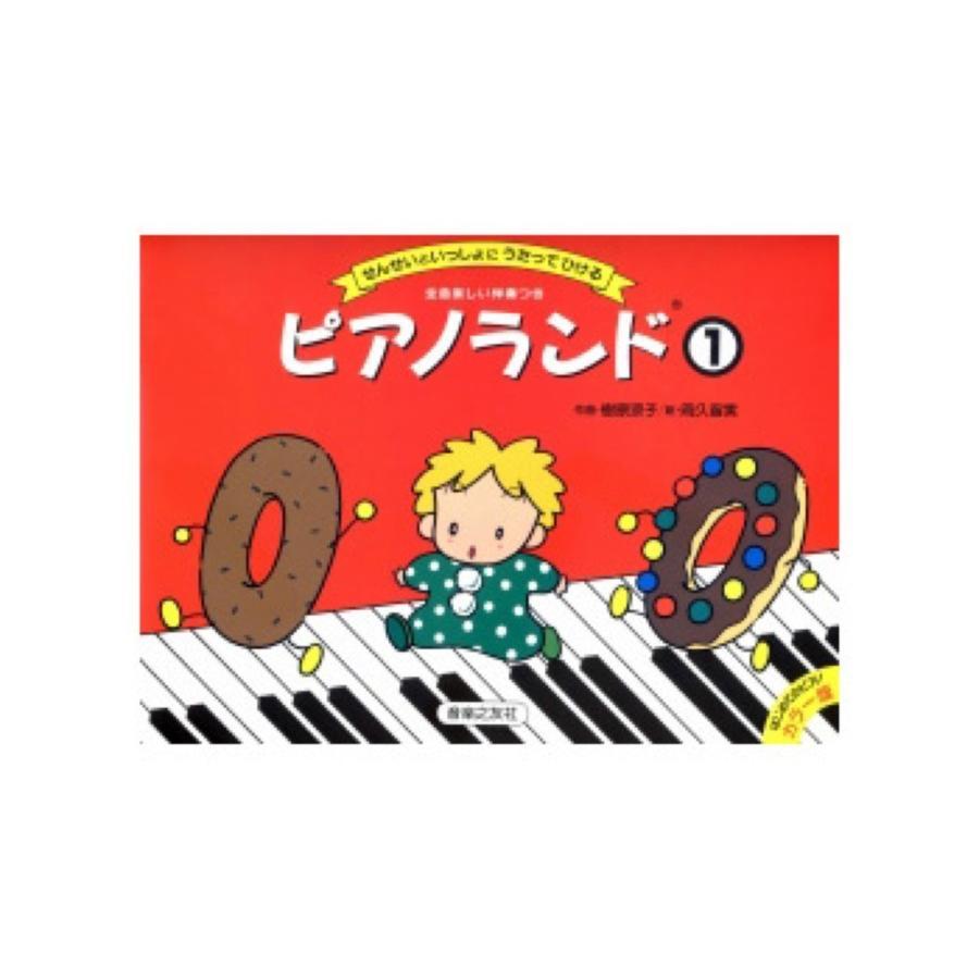 ピアノランド 1 大放出セール オリジナル せんせいといっしょにうたってひける 音楽之友社