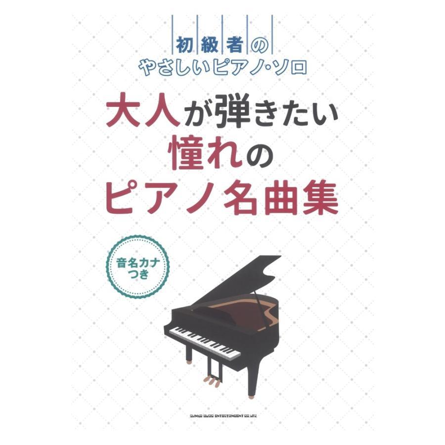 初級者のやさしいピアノソロ 大人が弾きたい憧れのピアノ名曲集 音名カナつき シンコーミュージック