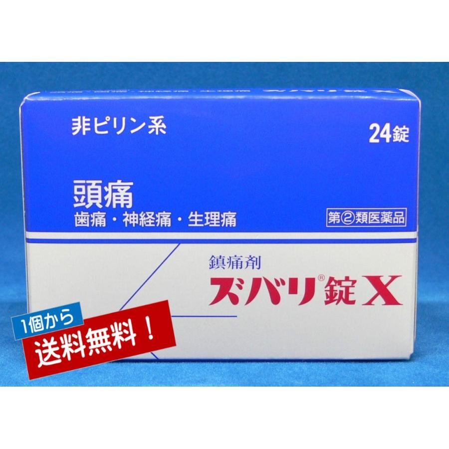 第 2 類医薬品 ズバリ錠X24錠 優先配送 鎮痛薬 日本産