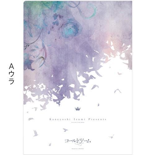 【ベツコミ特製クリアファイル2枚セット】和泉かねよし「コールドゲーム」、「女王の花」|ciao-shop|03