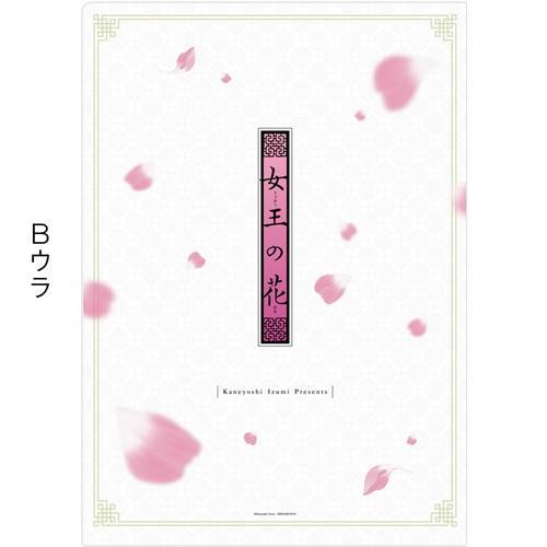 【ベツコミ特製クリアファイル2枚セット】和泉かねよし「コールドゲーム」、「女王の花」|ciao-shop|05