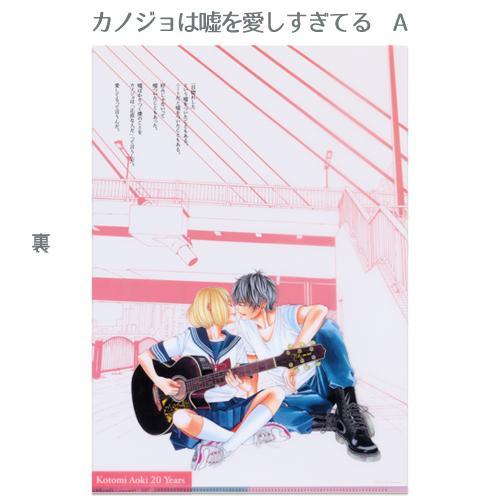 青木琴美20th原画展 クリアファイル / 全4種 ciao-shop 03