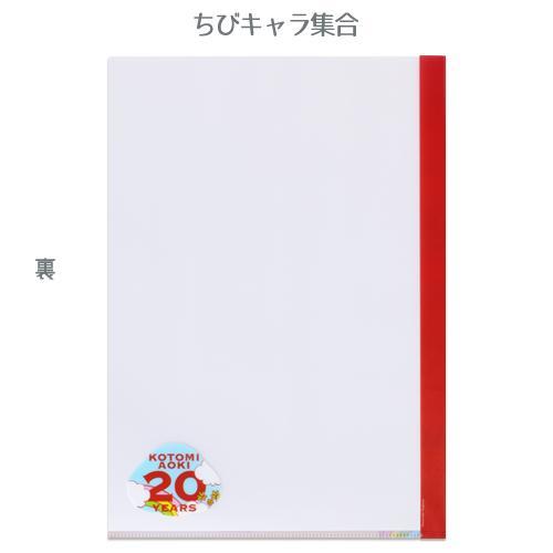 青木琴美20th原画展 クリアファイル / 全4種 ciao-shop 05
