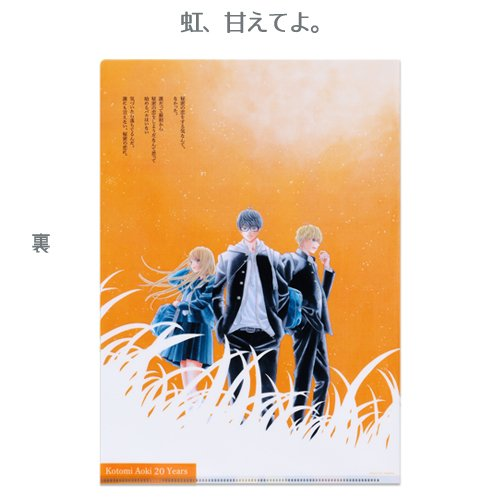 青木琴美20th原画展 クリアファイル / 全4種 ciao-shop 07