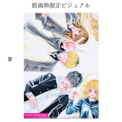 青木琴美20th原画展 クリアファイル / 全4種 ciao-shop 09