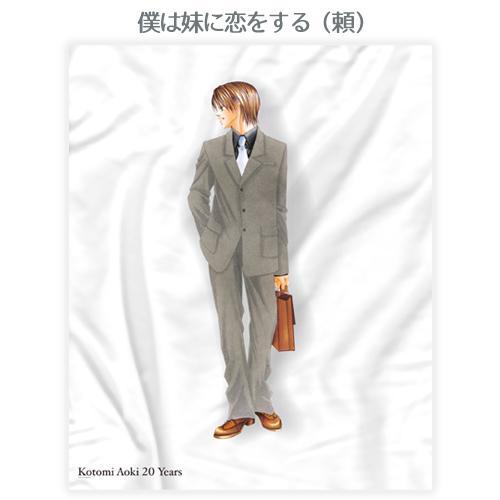 青木琴美20th原画展 抱きシーツ / 全4種|ciao-shop|02