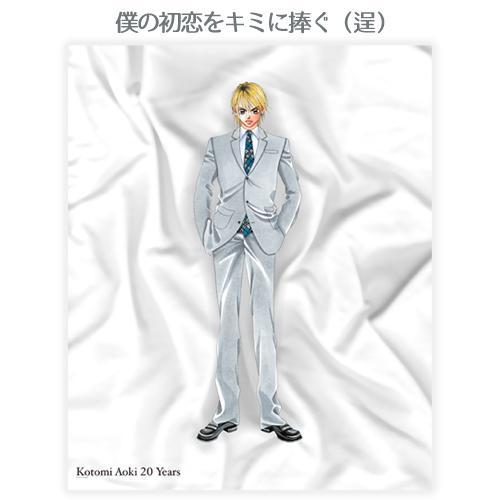 青木琴美20th原画展 抱きシーツ / 全4種|ciao-shop|03