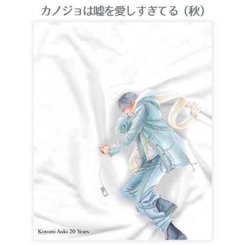 青木琴美20th原画展 抱きシーツ / 全4種|ciao-shop|04