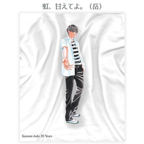 青木琴美20th原画展 抱きシーツ / 全4種|ciao-shop|05